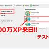 元気玉PoSマイニング募ったら5000万XPノードになった!
