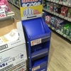 【陳列】最強台風で売り切れスーパー