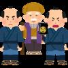 2017水戸黄門新シリーズ 2話 感想