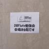 仙台でのDBFluteショー