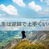 人生は逆算で上手くいく!3年周期で考える山登り型的キャリア思考