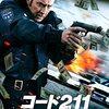 平和と無縁な銃社会‼映画「コード211」