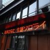2018/03/29 マイナビBLITZ赤坂
