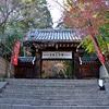 法輪寺の紅葉、境内を散策。
