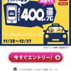 d払いアプリの中のJapanTaxiを使うと毎回400ポイント還元