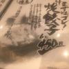 餃子とビールは文化です。「肉汁餃子製作所ダンダダン酒場 八幡山店」