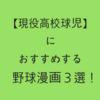 【野球漫画】元・高校球児がおすすめする野球漫画3選