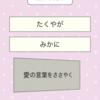 王様パネルのアップデート提出&2作目の企画開始【iOSアプリ開発】