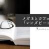 メガネ屋が地元にこだわったらカフェになり、はちみつも登場 東大阪「レンズビーンズ」