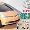 トミカ トヨタ エスティマ 第3代目
