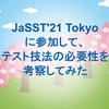 JaSST'21 Tokyoに参加して、テスト技法の必要性を考察してみた