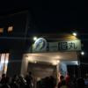 【釣行ログ】9/14 カツオ&キハダマグロ@茅ヶ崎