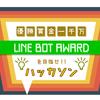 『優勝賞金1000万のLINE BOT AWARDSを目指せ!ハッカソン』イベントレポート