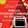 通常1万円以上のエンジニア向けオンライン動画講座をプレゼント中
