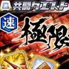 極限共闘攻略:速属性-赤青シート(文字ver)