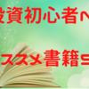 投資初心者にオススメの本【5選】