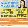 【金融】ライフプランニング