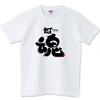 いかした日本の筆文字 料理人 tシャツ