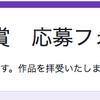 第4回笹井宏之賞に投稿しました