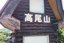 子連れでも気軽に登れる高尾山!ベビーカーでも登れるルートまとめました