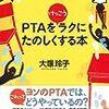 PTAの役員決め、終わりましたか?登校班を統括するPTAの部署はまるで「仕事」のように忙しいです。