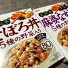 そぼろ丼 (レトルト)