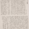 尾上右近さんの心意気−−「京都観世会会報」への寄稿が素敵だった件