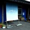 にちにち珈琲店 (日日是好日)阿波西 三好市