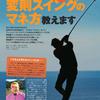 今週のパーゴルフはフィッシャーマンスイングが気になりました。