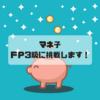 マネ子、FP(ファイナンシャルプランナー)3級に挑戦します!