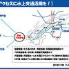 11月30日・金曜日 【あーだこーだ20:夢洲アクセスに水上交通活用を!】