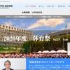 【高校】ICT委員会の活躍(体育祭編)