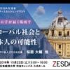 【 第2回ZESDA交流会 講演×ディスカッションイベント 「~世界に手の届く場所で~グローバル社会と日本人の可能性」  ご案内】
