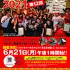 熱波甲子園2021&ハッピーサウナ文化祭|ファンタジーサウナ&スパおふろの国|湯活レポート(特別編)vol6-③