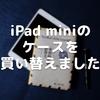 iPad miniのケースを買い替えました