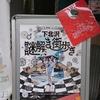 スクラップ~下北沢街歩き~からの不思議な晩餐会