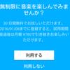 Google Play Musicは月額780円、30日間無料でお試し可能と日本語で案内