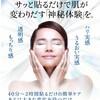 肌から栄養成分を吸収させる「貼るサプリ」が話題