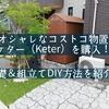 オシャレなコストコ物置ケター(Keter)の自転車小屋DIY!基礎&組立て方法を紹介!