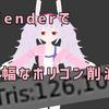 Blenderで大幅なポリゴン削減