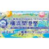 横浜セントラルタウンフェスティバル Y158【横浜開港月間】に開港記念日を山下公園で!!