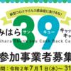 さがみはら39(サンキュー)キャッシュバックキャンペーンへの参加事業者 募集中!