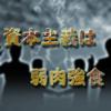 【資本主義社会】強者(お金持ち)が弱者(貧乏人)をボコボコにしている!!
