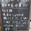 そして私はラーメンを食べにいってみた ~大阪(天王寺)の中華そばトライ【旧店名:麺屋7.5hz 天王寺店】~
