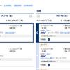 【速報】5月24日、ANAのA380初便、成田=ホノルル、今ならマイルで取れますよ。