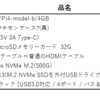 Raspberry Pi4をSSDから起動する