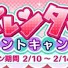 【デレマス】バレンタインプレゼントキャンペーン!~公園通いのPへ~
