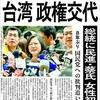 台湾総統選挙、政権交代実現!