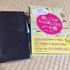 通常の手帳としてまたトラベラーズノートにしようかと試行錯誤中。。