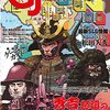 【ウォーゲーム】感想:雑誌「ゲームジャーナル No.66」『特集:秀吉 怒涛の天下統一』